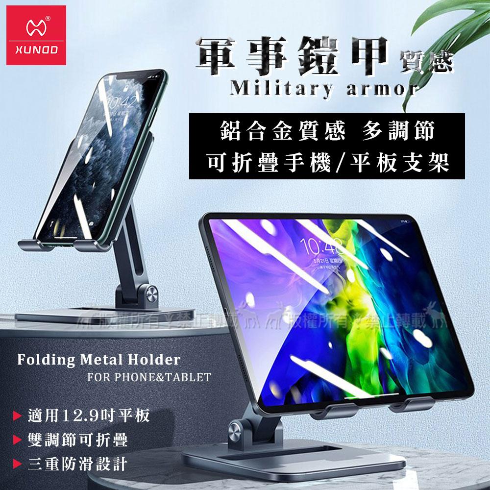 XUNDD軍事鎧甲 鋁合金質感 多調節可折疊 桌面手機/iPad平板支架 12.9以下適用