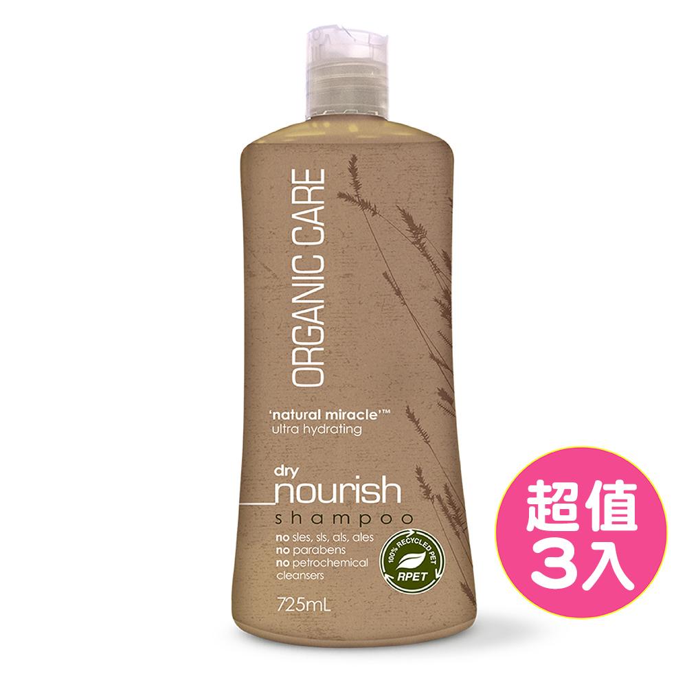 (即期品)【澳洲Natures Organics】植粹潤澤滋養洗髮精725mlX3入-效期2020.03