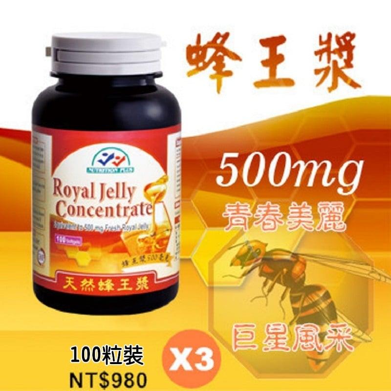 【營養補力】蜂王漿 蜂王乳膠囊 100粒裝X3 三瓶特價組 Royal Jelly Concentrate 美國進口