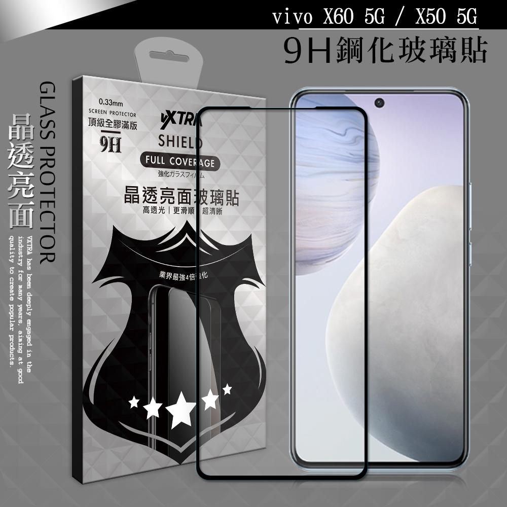 VXTRA 全膠貼合 vivo X60 5G / X50 5G 共用 滿版疏水疏油9H鋼化頂級玻璃膜(黑)
