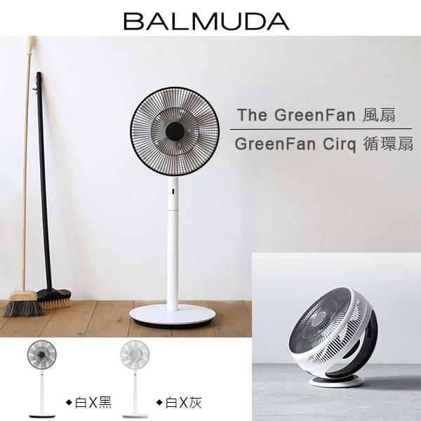 BALMUDA The GreenFan 風扇 -白灰 百慕達 EGF-1600+ EGF-3300循環扇 日本設計 公司貨 保固一年 加贈風扇電池組