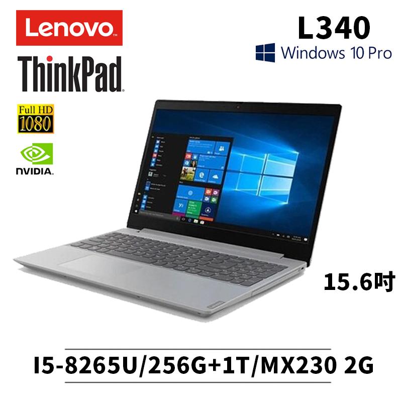 Lenovo L340-15IWL 白金灰 15.6吋 FHD i5-8265U/MX230 2G/4G/256G+1T 效能獨顯筆電 贈 SEED散熱座