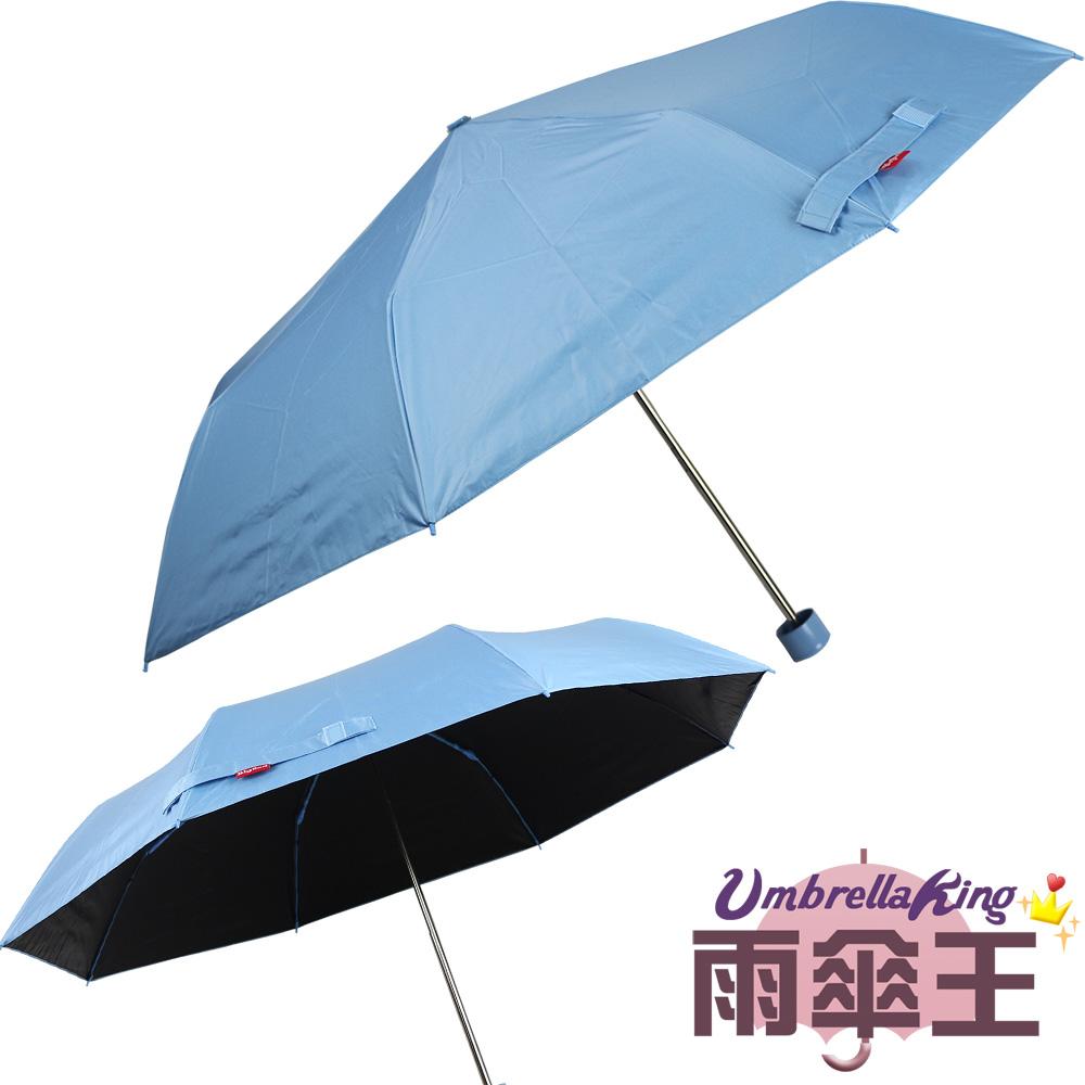 【雨傘王】BigRed 無敵3 黑膠版-淺藍《抗風防潑遮陽三折傘》 (終身免費維修)
