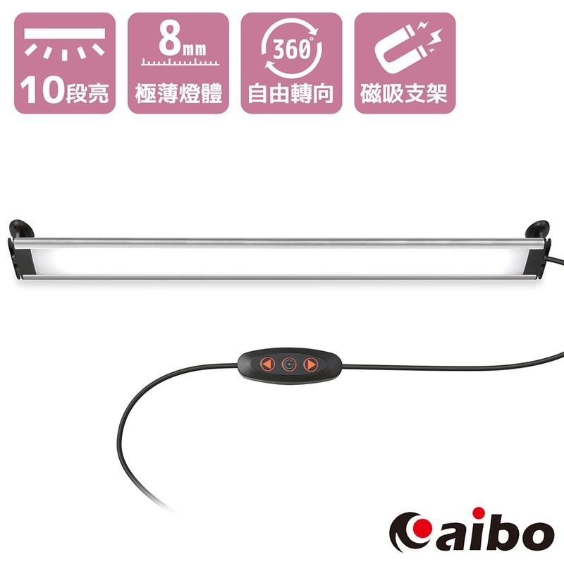 aibo 360度旋轉磁吸支架 USB極薄可調光LED燈(白光)-鐵灰色