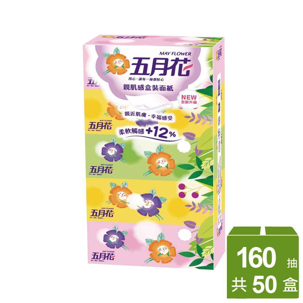 【五月花】親肌感盒面160抽x5盒x10袋/箱