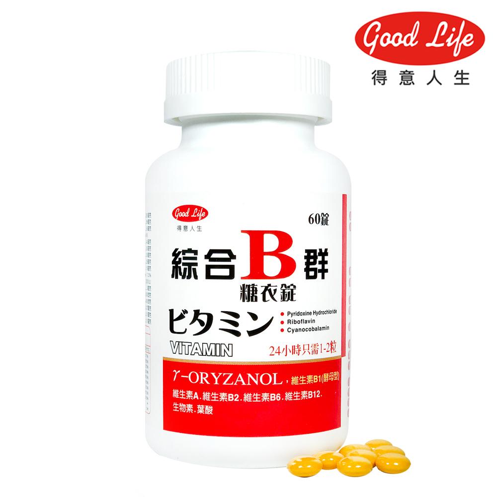 【買一送一】【得意人生】EX B群糖衣錠60錠