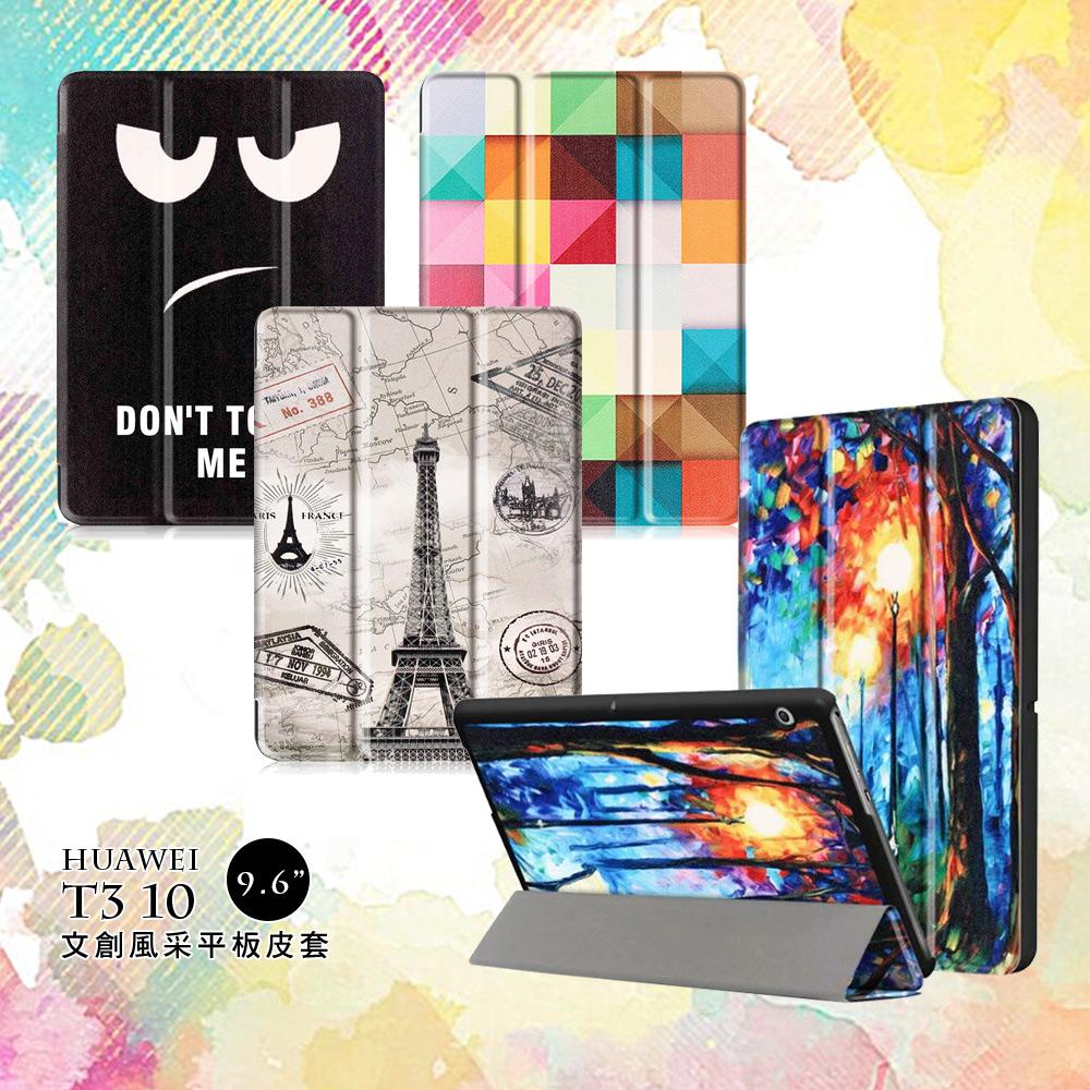 VXTRA 華為 HUAWEI MediaPad T3 10 9.6吋 文創彩繪 隱形磁力皮套 平板保護套 (繽紛立方)