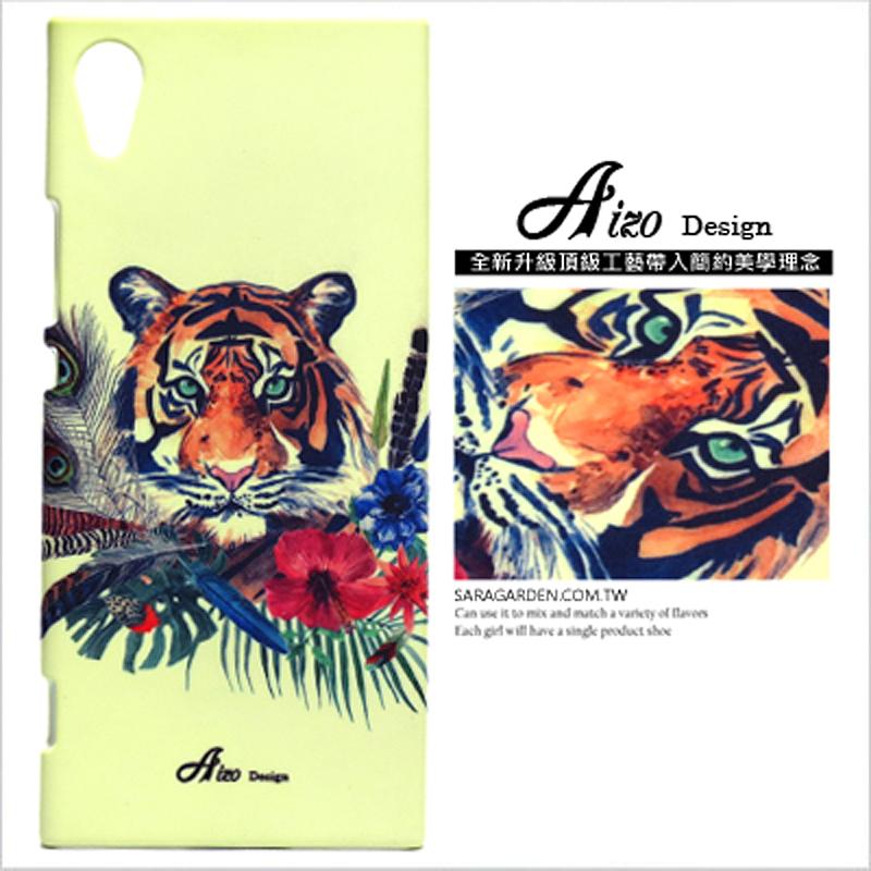 【AIZO】客製化 手機殼 SONY Xperia 10 孟加拉虎 保護殼 硬殼