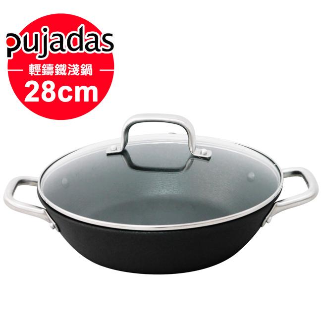 【Pujadas西班牙】輕量鑄鐵淺鍋28cm(附玻璃蓋)