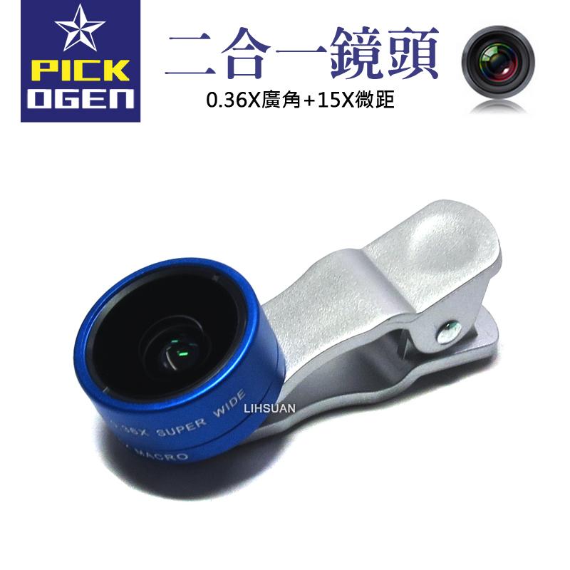 PICKOGEN 二合一 廣角鏡頭 0.36x廣角 15x微距 魚眼 自拍神器 手機 夾式 鏡頭 天空藍