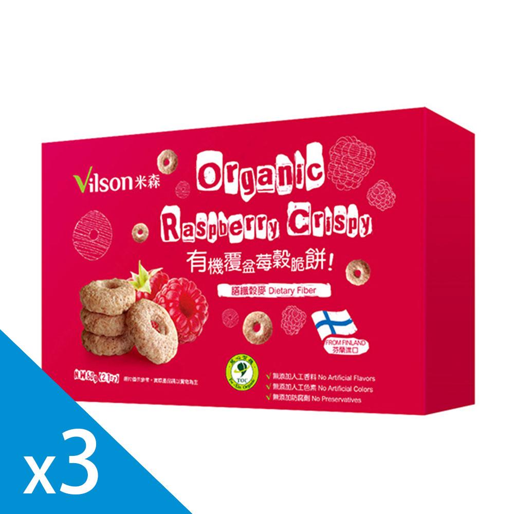 【米森 vilson】有機覆盆莓穀脆餅3入組