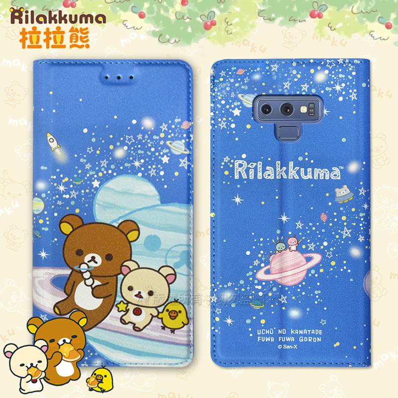 日本授權正版 拉拉熊 Samsung Galaxy Note 9 金沙彩繪磁力皮套(星空藍)