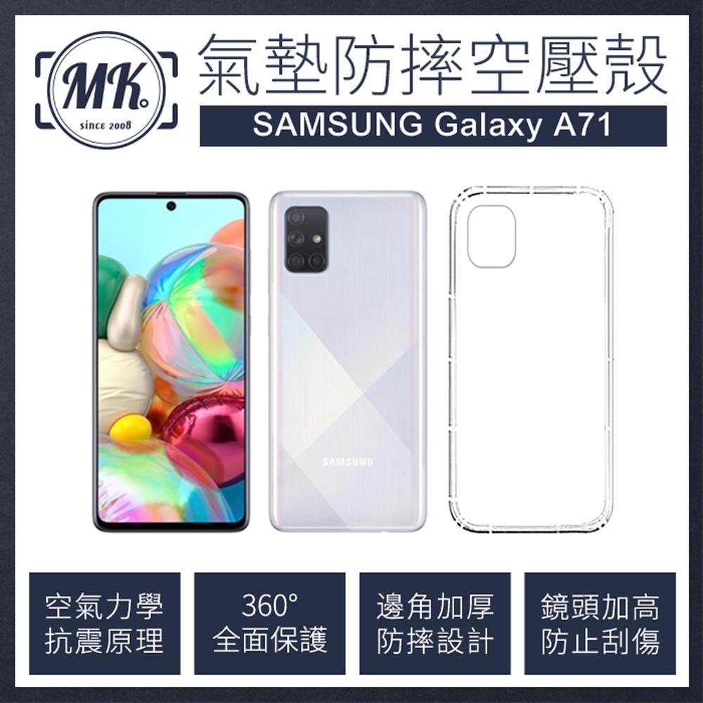 送掛繩 三星 Samsung Galaxy A71 空壓氣墊防摔保護軟殼