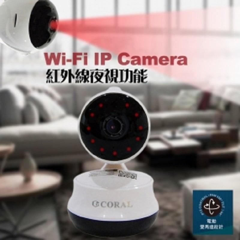 CORAL VHS 遠端遙控網路HD攝影機 夜間紅外線10米高清晰攝影 雙向對話