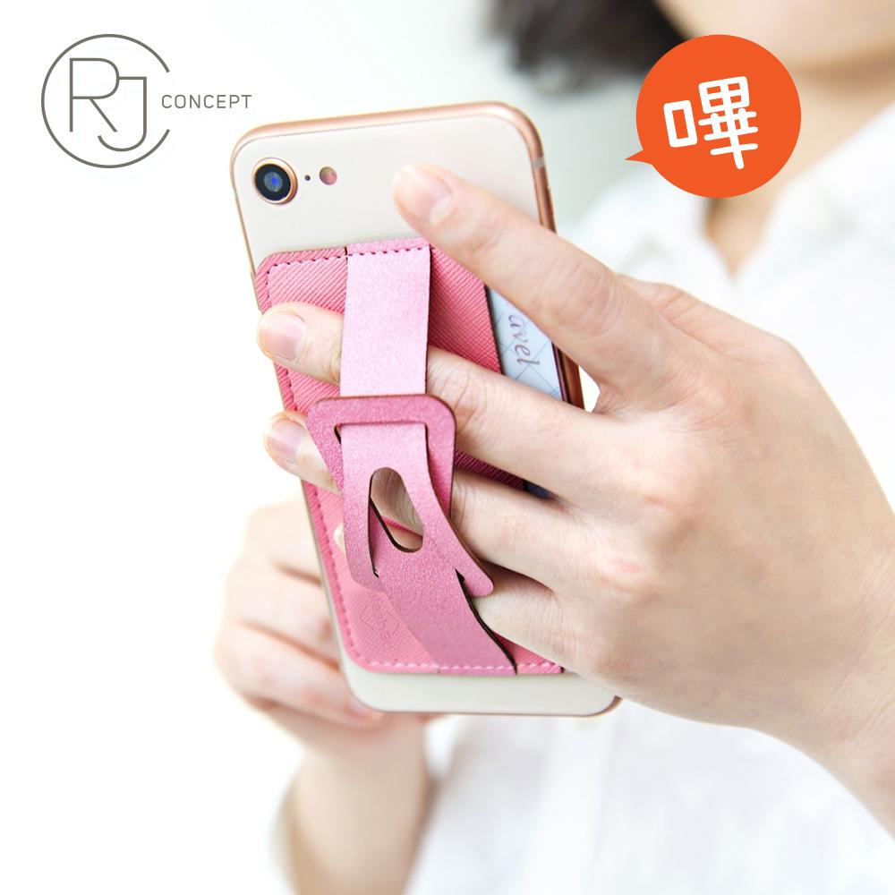 【RJ concept】 氣質邦妮手機背貼卡夾 / 直接感應付款-(粉紅色)