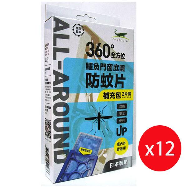 鱷魚門窗庭園防蚊片補充包 2 片入(藍色) *12組