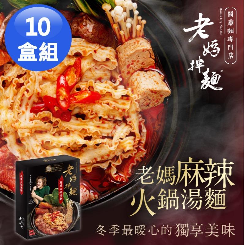 【老媽拌麵】新上市 麻辣火鍋湯麵 - 一人獨享的麻辣火鍋 x10盒 (1入/盒)