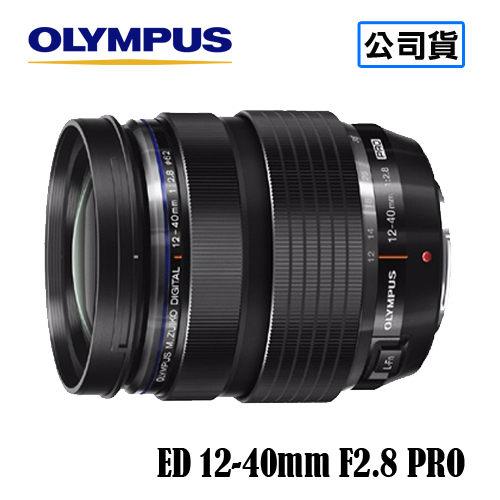OLYMPUS M.ZUIKO DIGITAL ED 12-40mm F2.8 PRO 鏡頭 全新拆鏡 公司貨