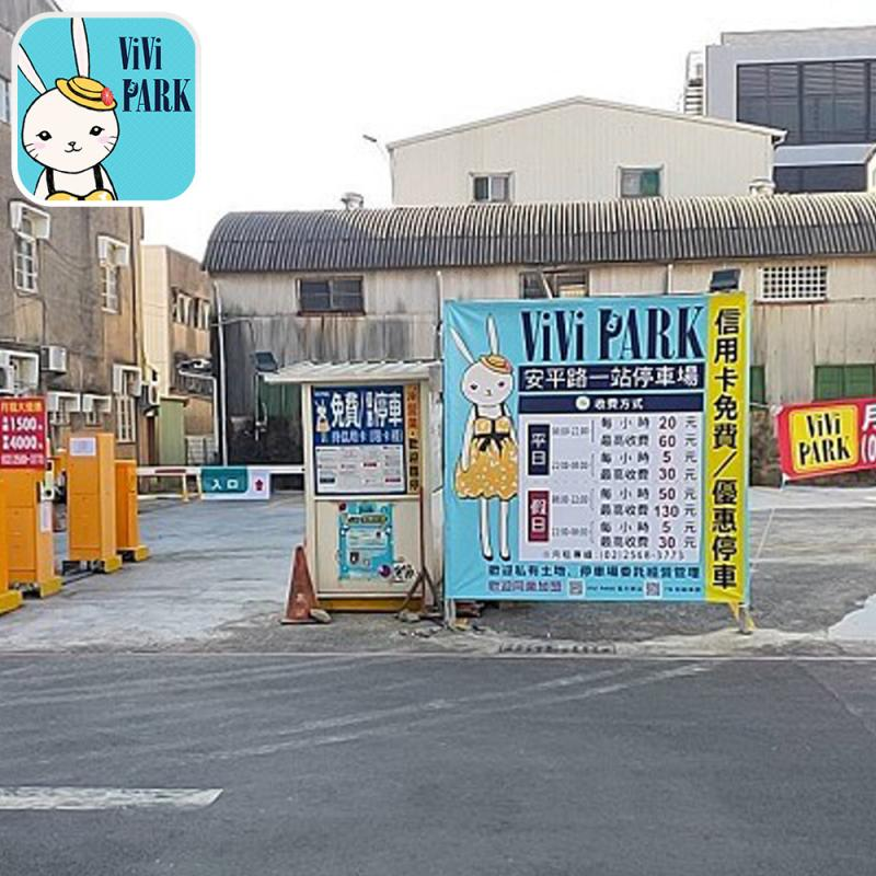 【ViVi PARK 停車場】21場停車場 【任選2場】連續85日