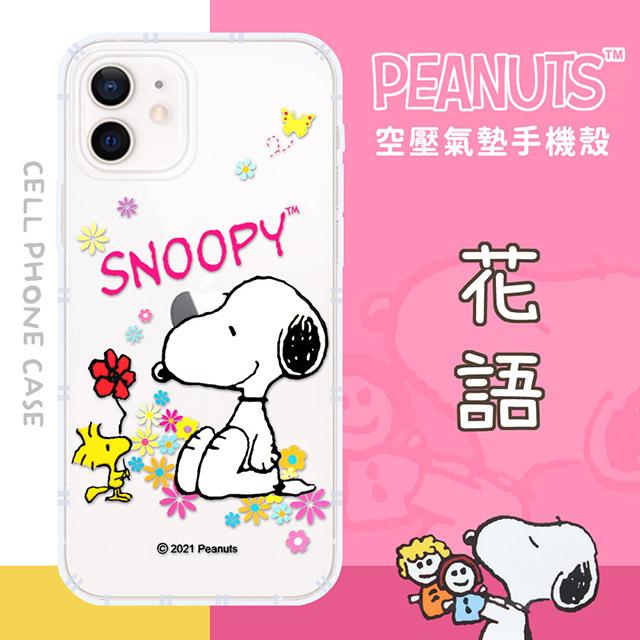 【SNOOPY/史努比】iPhone 12 (6.1吋) 防摔氣墊空壓保護手機殼(花語)