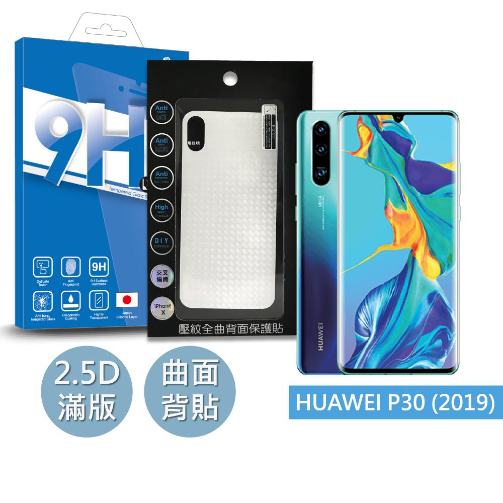 BLUE POWER HUAWEI P30(2019) 2.5D滿版 9H鋼化玻璃保護貼+排氣壓紋背膜PVC 背貼 -閃點迷霧(黑色)