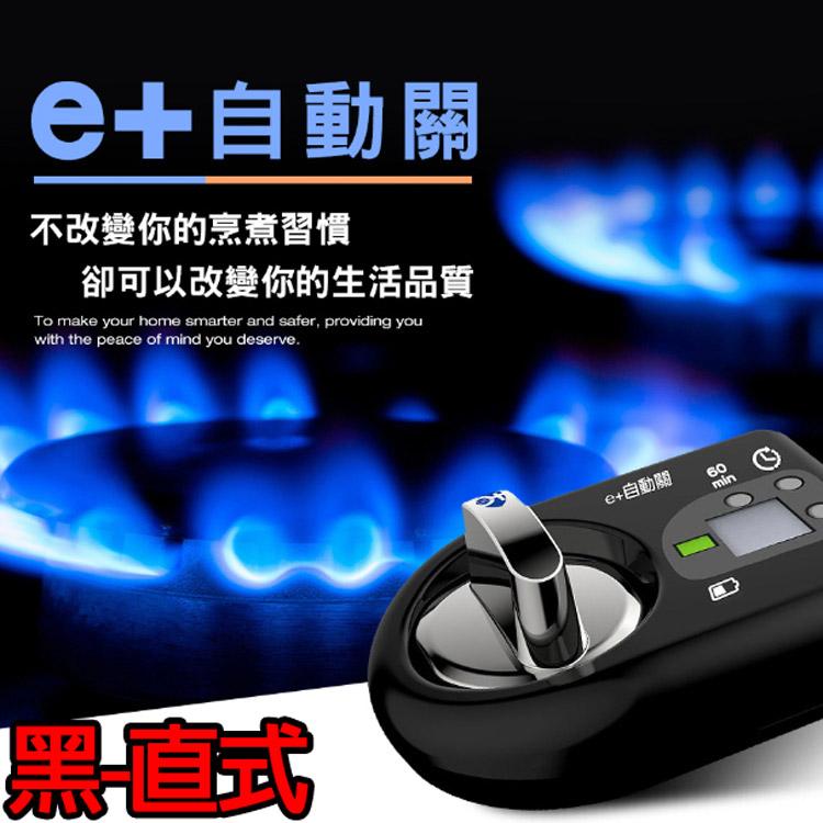 e+ 自動關 瓦斯爐輔助安全開關 定時自動熄火 - 質感黑 (直式)