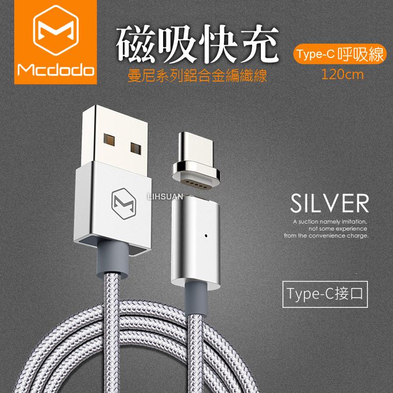 【Mcdodo台灣官方】磁吸 快充 2.4A Type C 充電線 呼吸燈 吸磁 智能 傳輸線 閃充線 太空銀