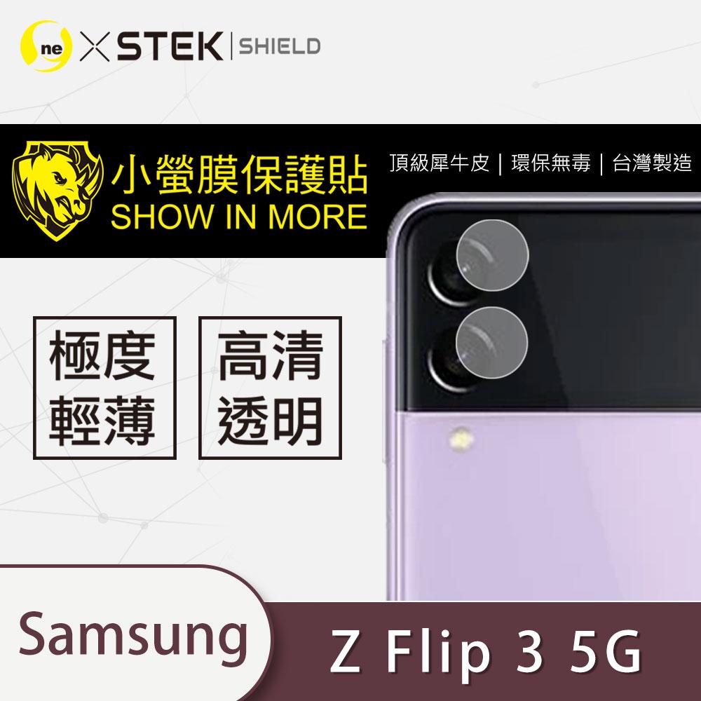 【小螢膜-鏡頭保護貼】三星 Z Flip 3 5G 鏡頭貼 2入犀牛皮MIT抗撞擊 超高清 SGS刮痕修復防水防塵