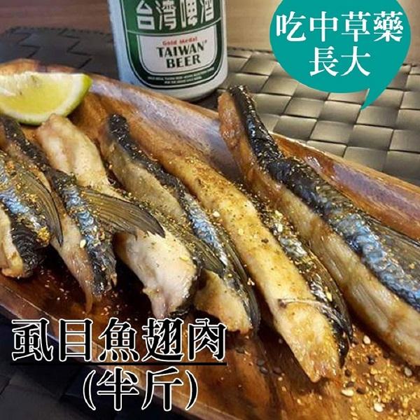 預購《台江漁人港》虱目魚翅肉(半斤/包,共三包)