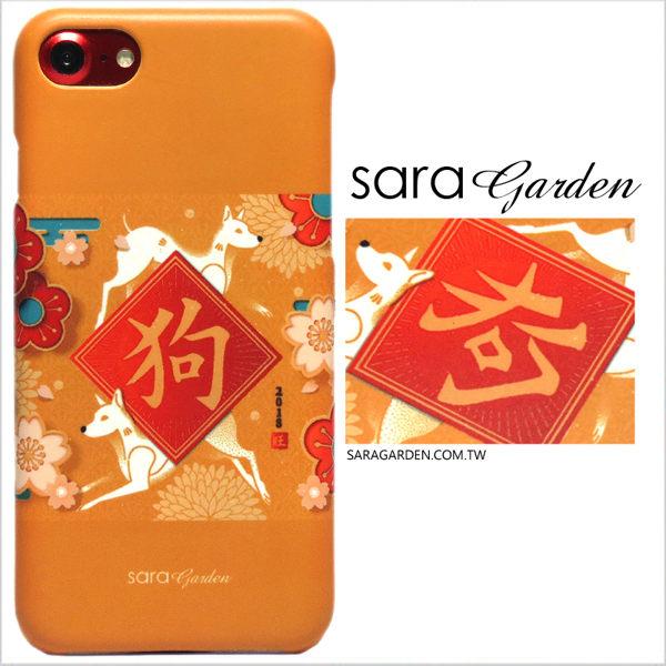 【Sara Garden】客製化 手機殼 Samsung 三星 Note8 狗年行大運 手工 保護殼 硬殼