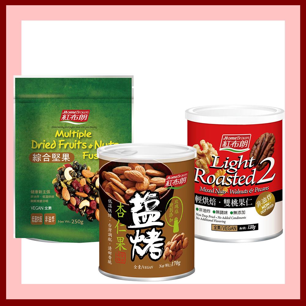 【紅布朗】熱銷堅果組(輕烘焙雙桃果仁+鹽烤杏仁果+綜合堅果袋)
