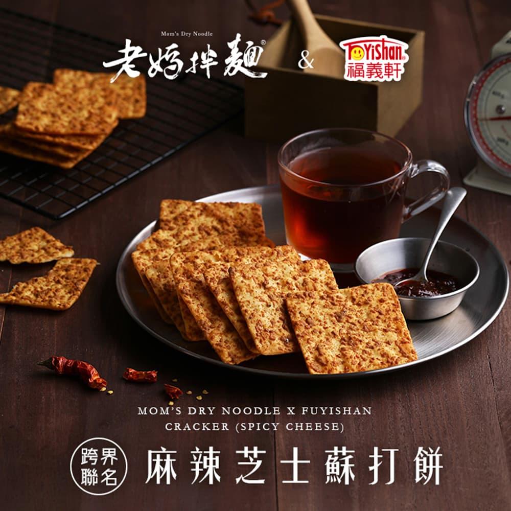 【老媽拌麵x福義軒】麻辣芝士蘇打餅x3盒(190g/盒)