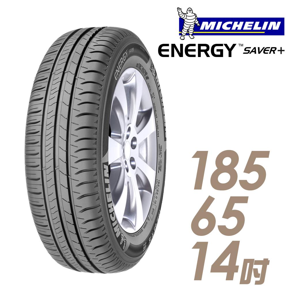 ★送安裝★ 米其林 SAVER Plus 14吋經濟省油型輪胎 185/65R14 SAVER Plus 1856514