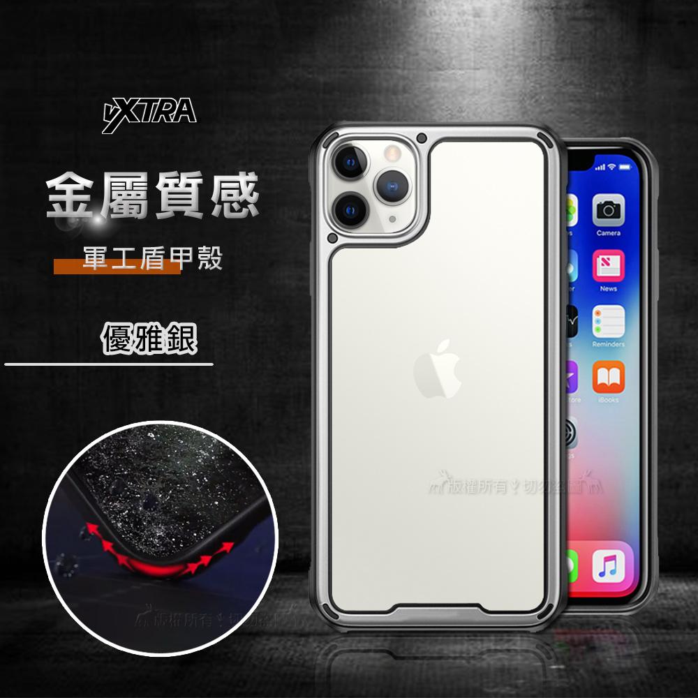 VXTRA 金屬質感 iPhone 11 Pro 5.8吋 軍工盾甲殼 防摔手機保護殼(優雅銀)