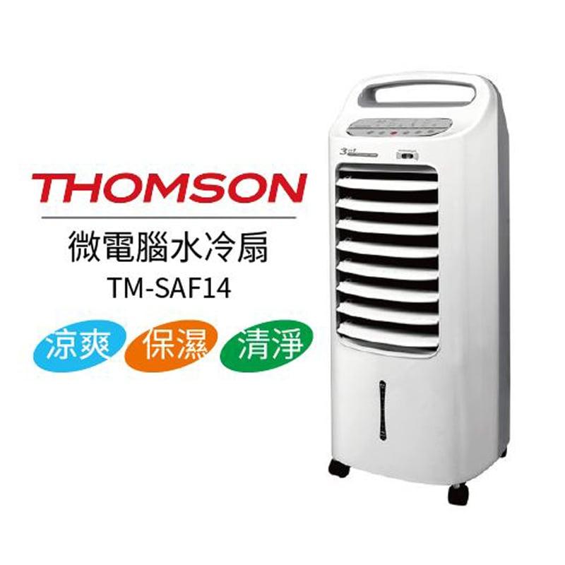 THOMSON 微電腦  水冷箱扇 TM-SAF14
