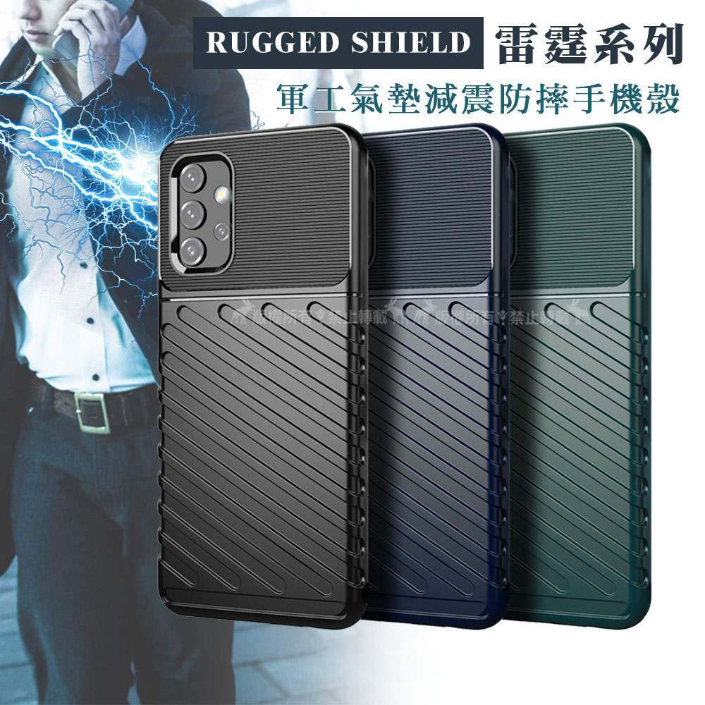 RUGGED SHIELD 雷霆系列 三星 Samsung Galaxy A32 5G 軍工氣墊減震防摔手機殼 (暗夜綠)