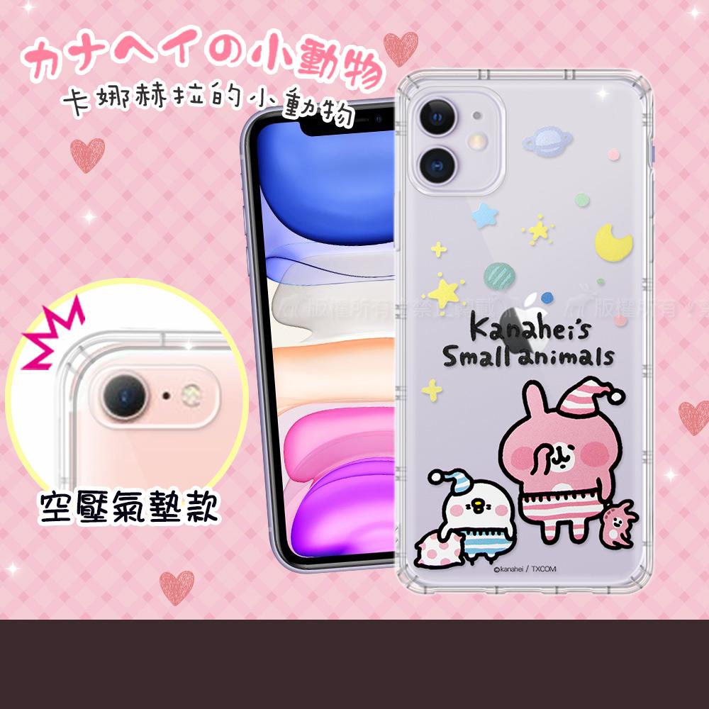 官方授權 卡娜赫拉 iPhone 11 6.1吋 透明彩繪空壓手機殼(晚安)