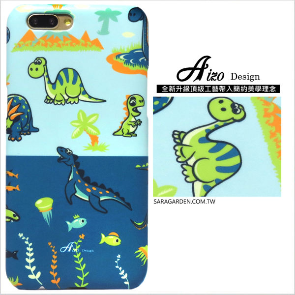 【AIZO】客製化 手機殼 Samsung 三星 A8Plus A8+ 2018 保護殼 硬殼 手繪可愛恐龍