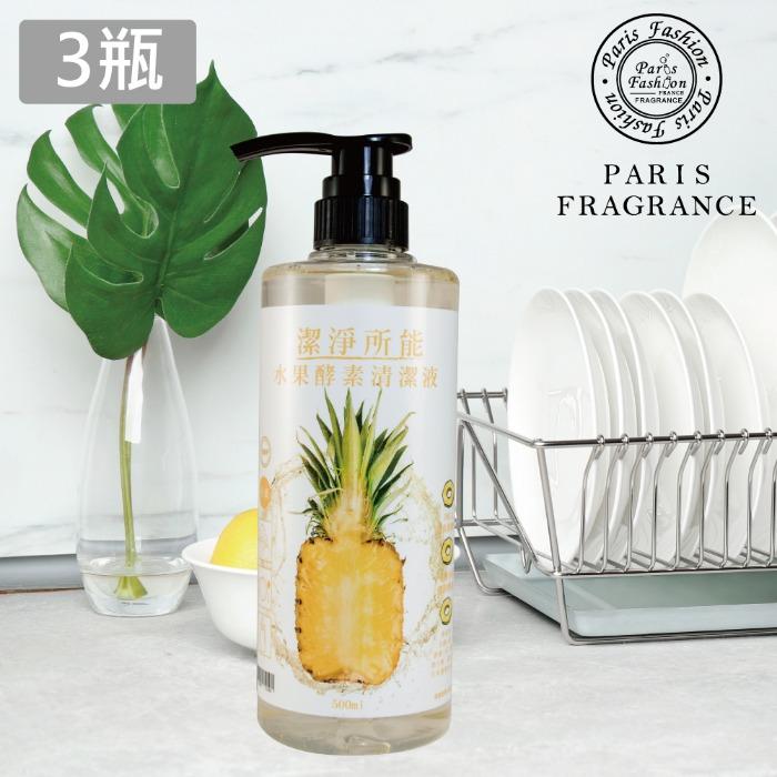 【巴黎香氛】潔淨所能PH5.5水果酵素清潔液x3瓶(500ml)