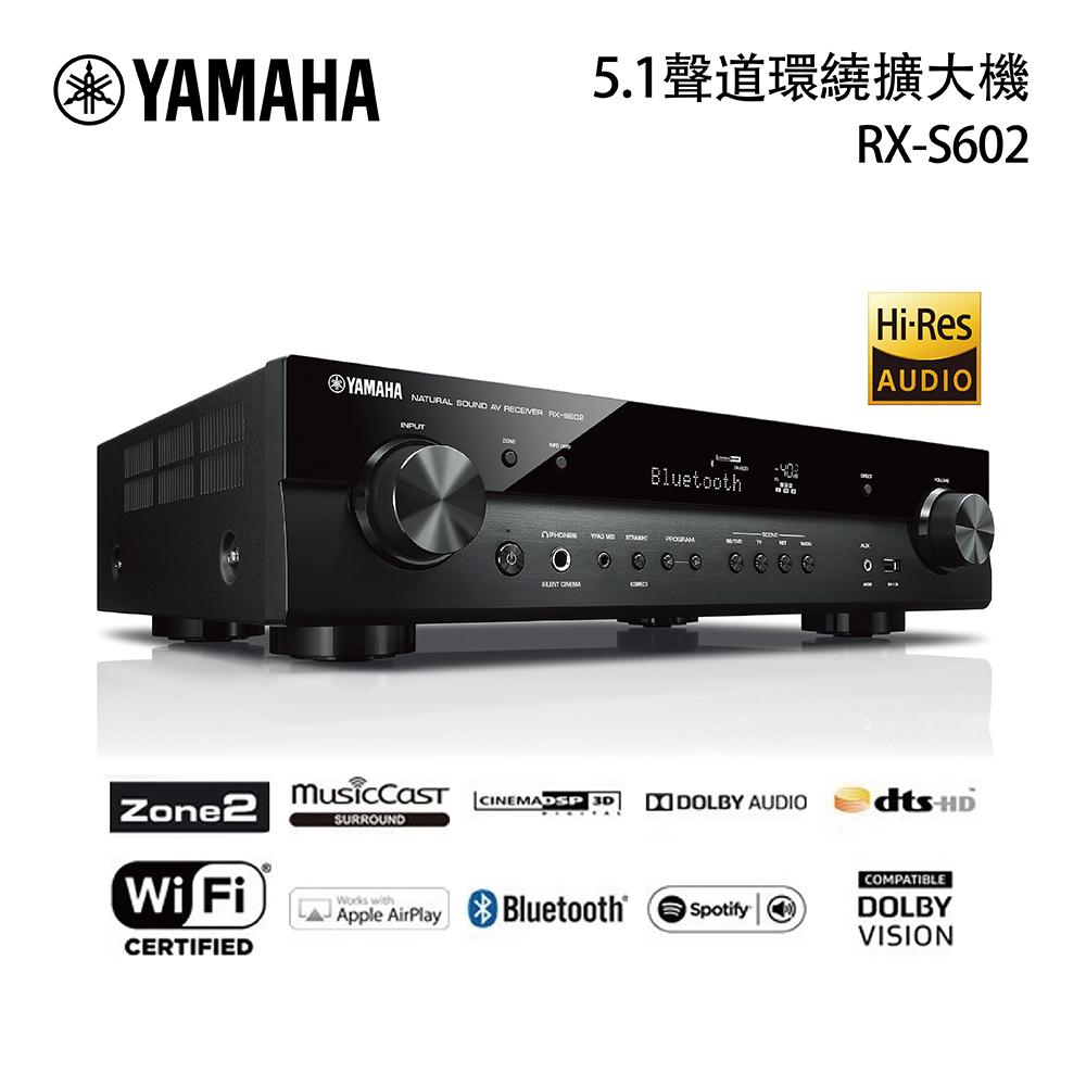 YAMAHA 山葉 5.1聲道 環繞擴大機 薄型 RX-S602