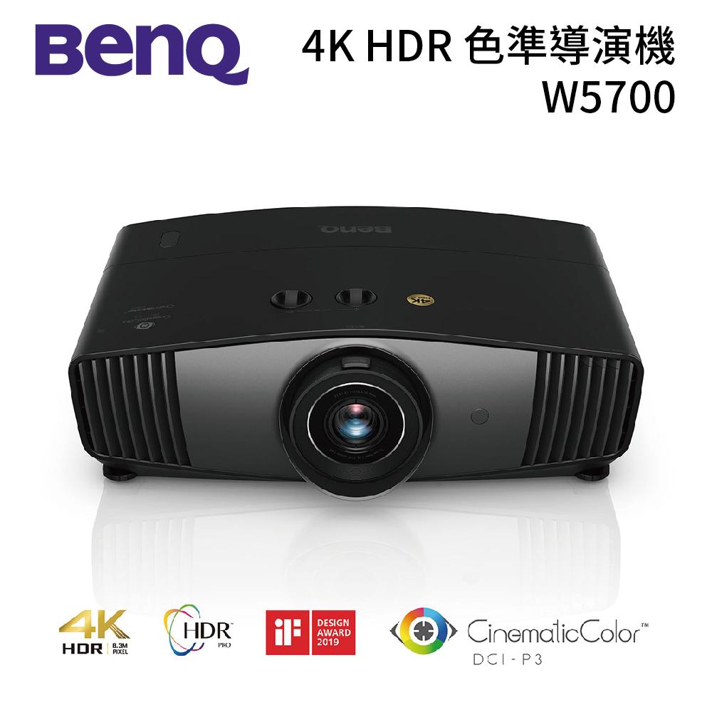 【BenQ 明基】 1800流明 4K HDR 色準導演機 W5700