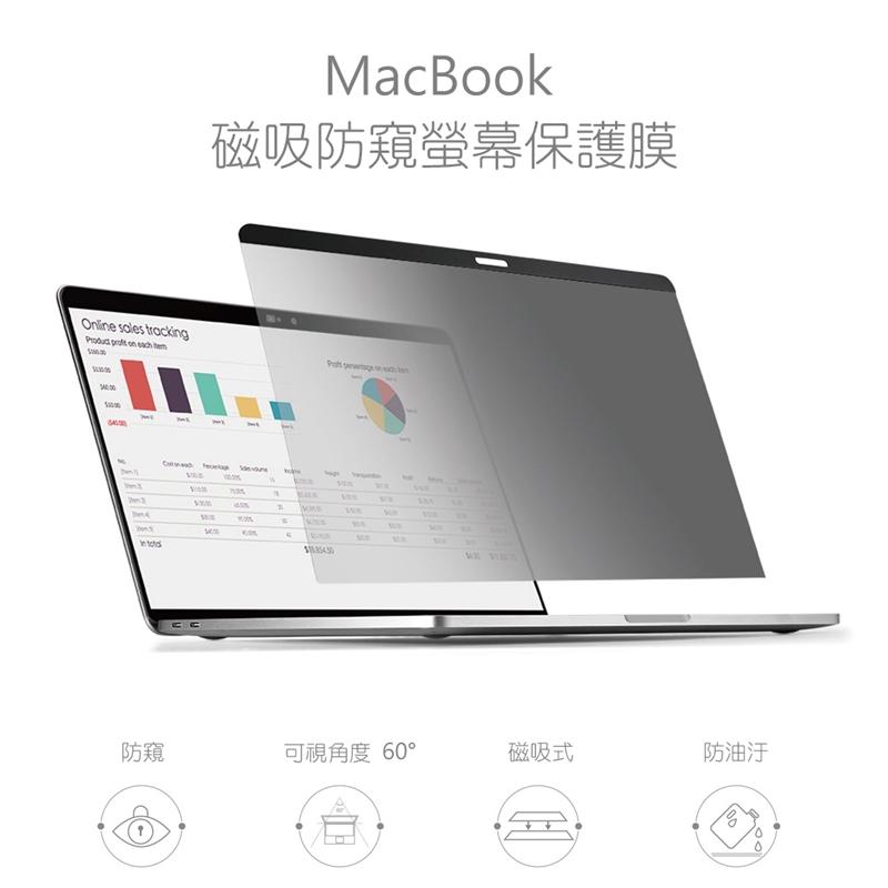 【WiWU】MacBook(13吋Air & 13Pro新款)磁吸防窺螢幕保護膜