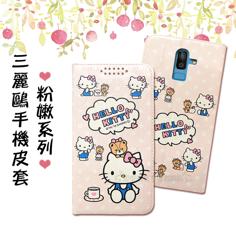 三麗鷗授權 Hello Kitty貓 Samsung Galaxy J8 粉嫩系列彩繪磁力皮套(小熊)