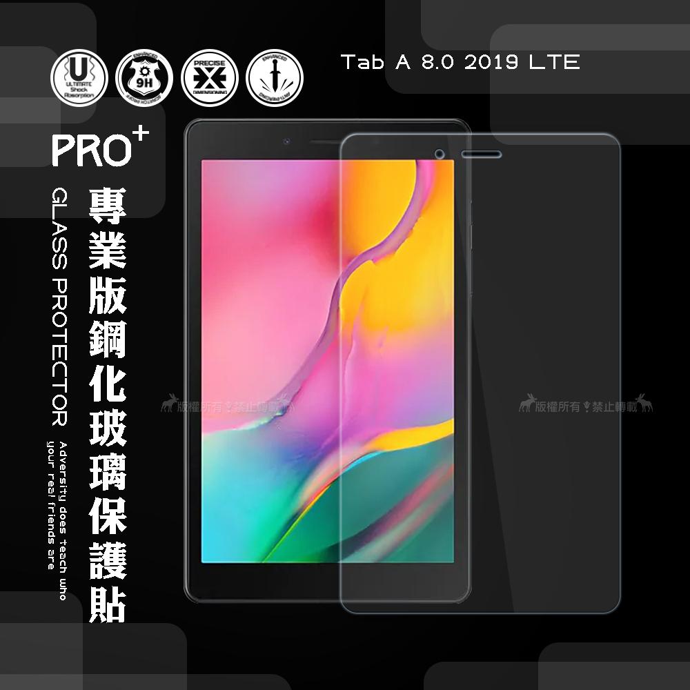 三星 Samsung Galaxy Tab A 8.0 2019 LTE 專業版疏水疏油9H鋼化玻璃膜 平板玻璃貼 T295 T290 T297