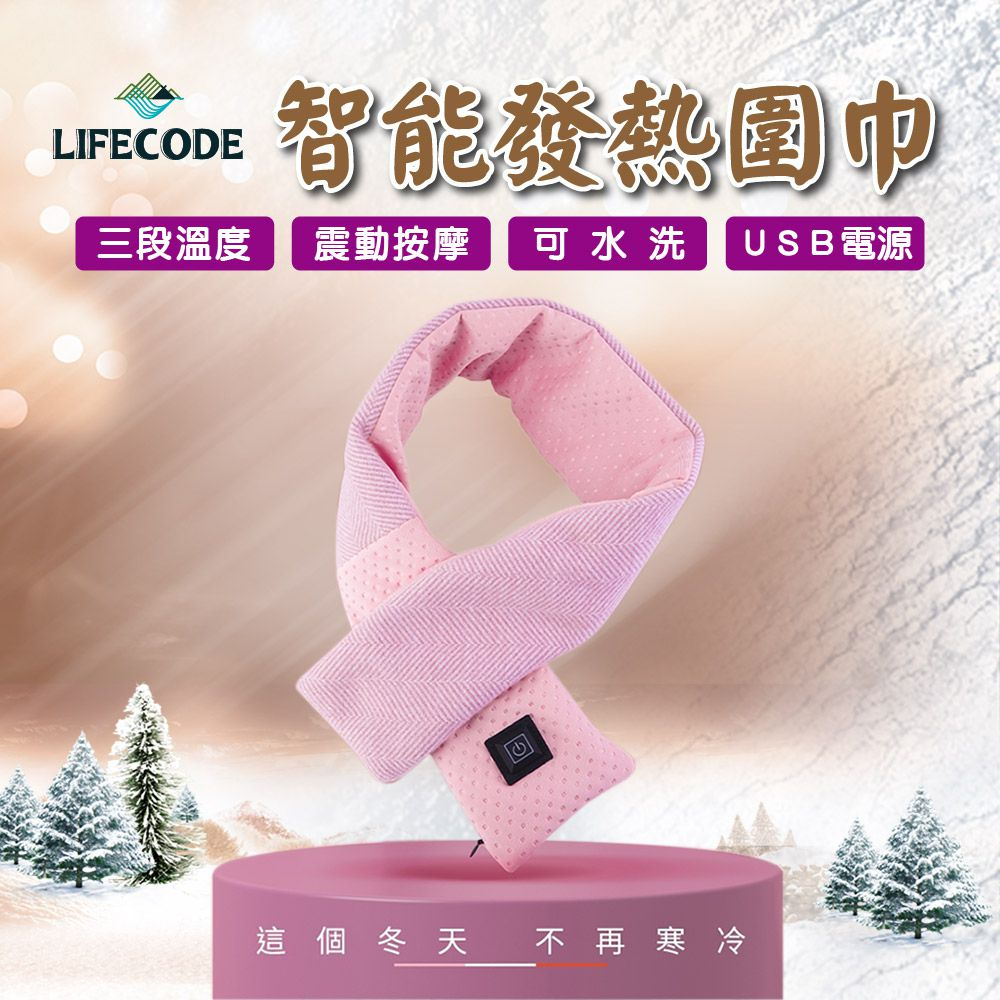 【LIFECODE】《樂活不露》智能發熱圍巾/熱敷墊/暖暖巾(送收納袋)