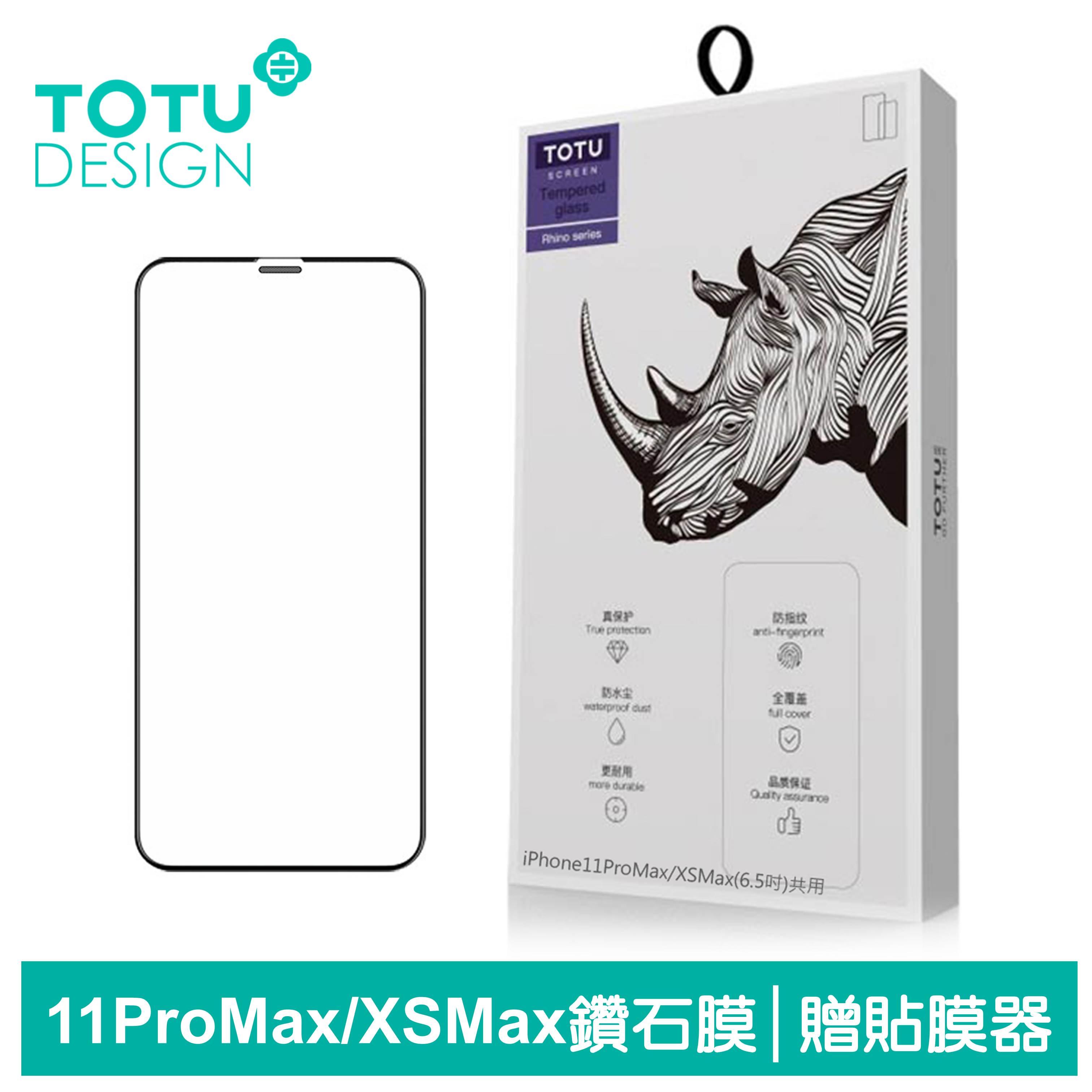 TOTU台灣官方 iPhone11ProMax/XSMax鋼化膜保護貼保貼4K滿版寶石防塵 贈貼膜器 犀牛家族