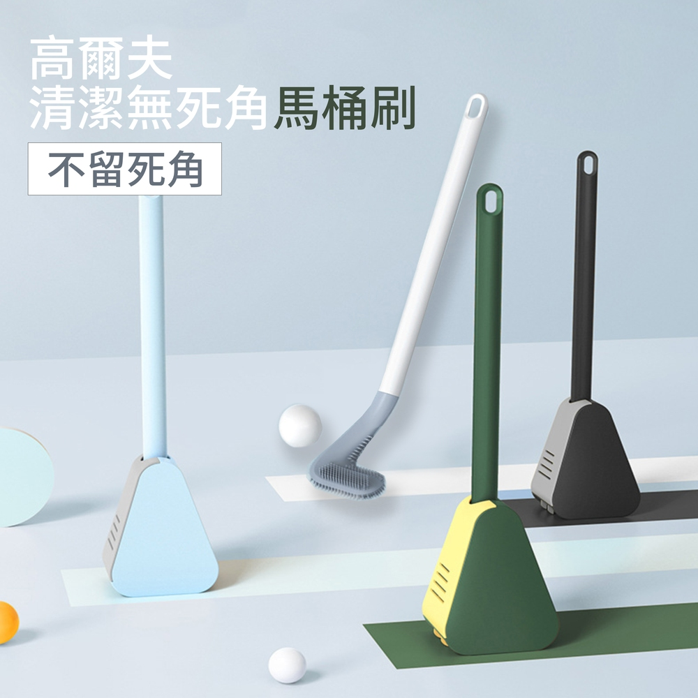 高爾夫清潔無死角馬桶刷(1入/組)-月芒白
