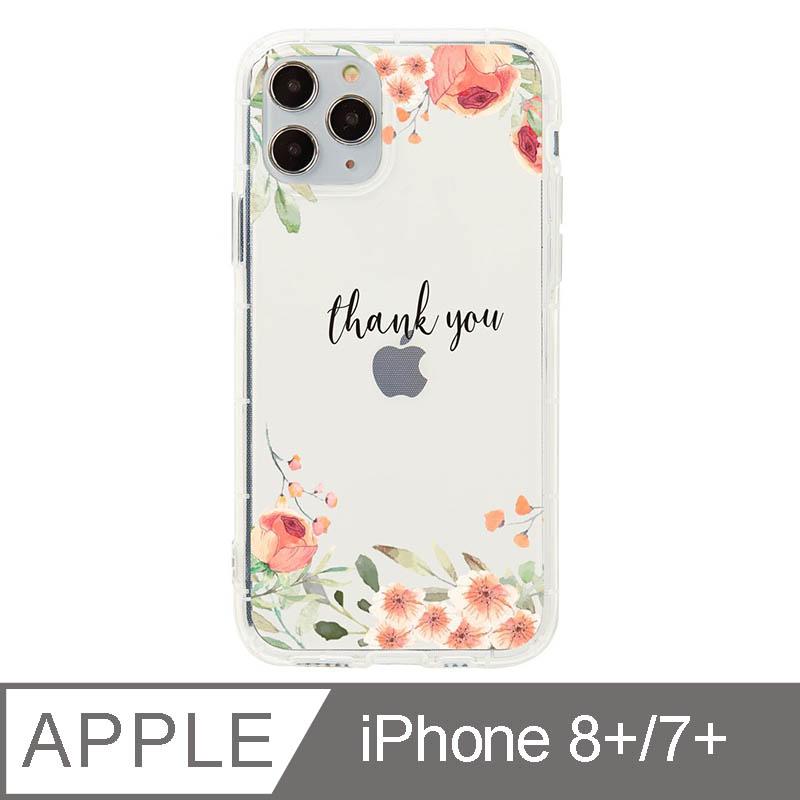 iPhone 7/8 Plus 5.5吋 晨粉芙蓉設計防摔透明iPhone手機殼 淡彩上下花