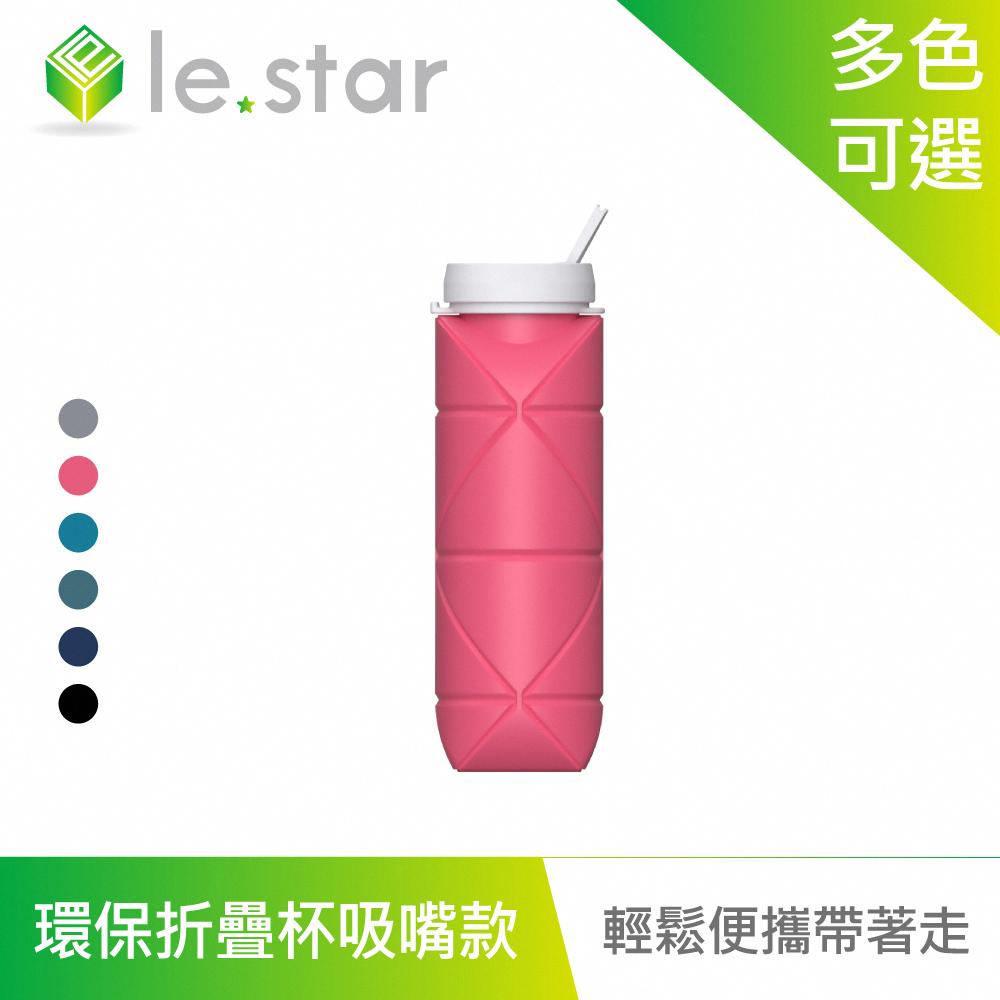 lestar Hommiesafe FDA食品用矽膠環保折疊杯-吸嘴款-玫紅