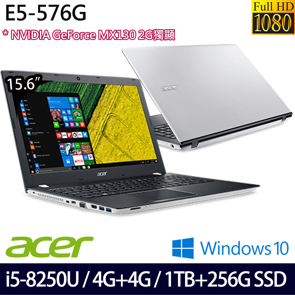【全面升級】《Acer 宏碁》E5-576G-549C(15.6吋HD/i5-8250U/4G+4G/256GSSD+1TB/MX130/Win10/兩年保)